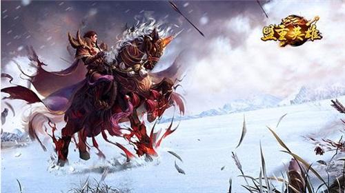 冰雪复古传奇之盟重英雄