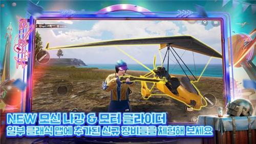 和平精英韩国版