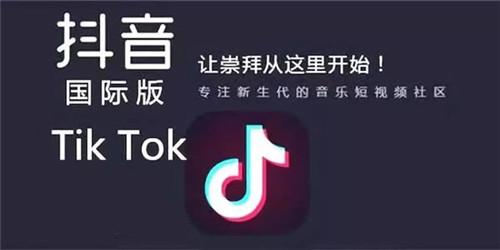 TikTok国际版