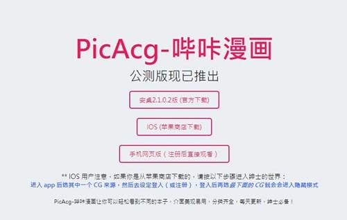 PicAcg漫画