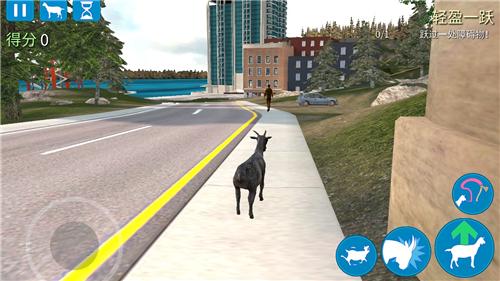 模拟山羊手机版正常版