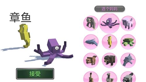 动物融合模拟器汉化版