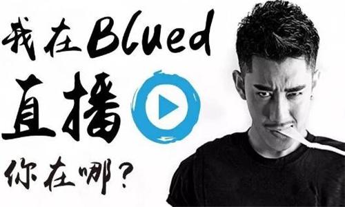 Blued极速版