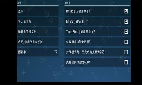 奥特格斗进化0中文版