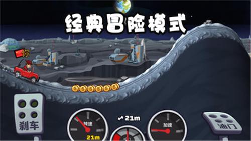 登山赛车2最新版