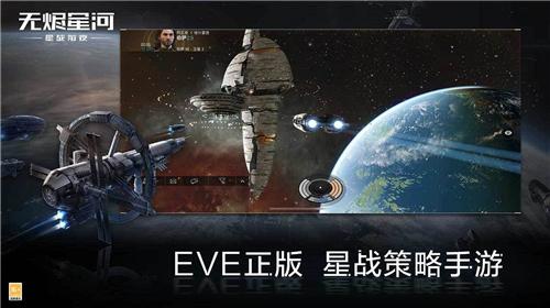 EVE星战前夜无烬星河国际服