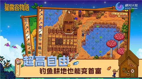 星露谷物语1.6汉化手机版