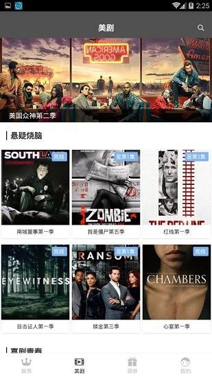 青山影视iOS版
