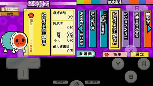 太鼓达人DS触摸演奏