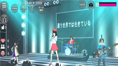 樱花校园模拟器1.038.59汉化版