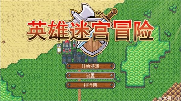 英雄迷宫冒险截图1