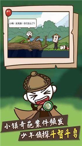 史小坑大侦探截图1
