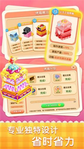 梦幻蛋糕店截图6
