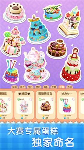 梦幻蛋糕店截图2
