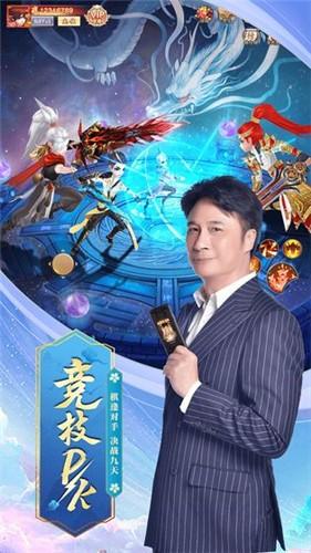 九州仙剑传截图5