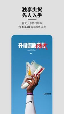 Nike截图2