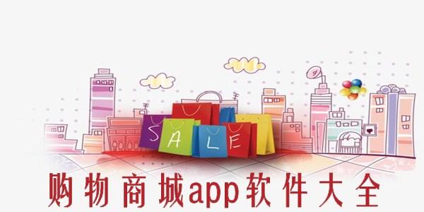 购物商城app软件大全