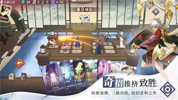 仙剑奇侠传九野截图5