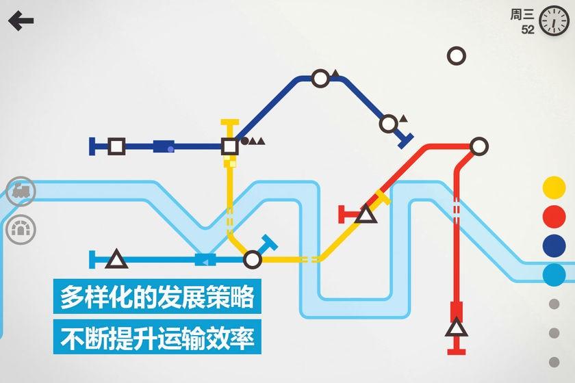 模拟地铁截图2