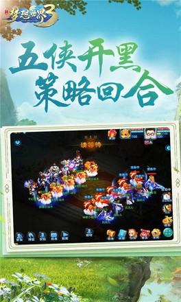 梦想世界3截图1