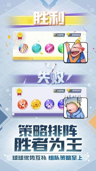 球球英雄截图2