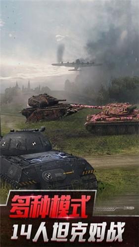 坦克世界闪击战截图3