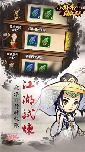 小虾米闯江湖截图3