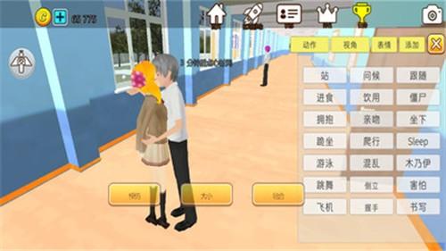 樱花校园模拟器追风汉化版截图0