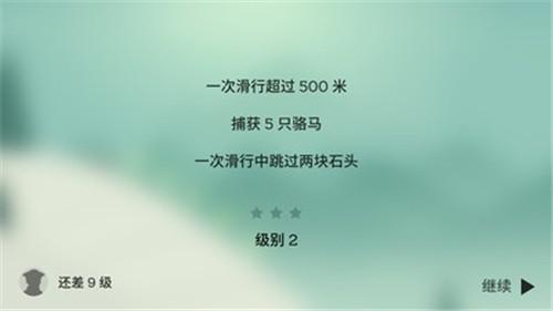 阿尔托的冒险中文版截图0