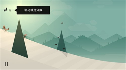 阿尔托的冒险中文版截图2