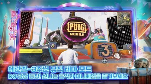 和平精英韩国版截图1
