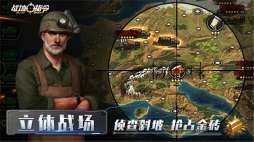 战地指令截图1