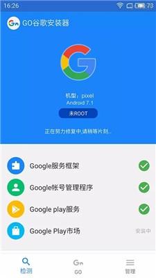 Go谷歌安装器截图2