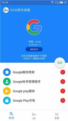 Go谷歌安装器截图1