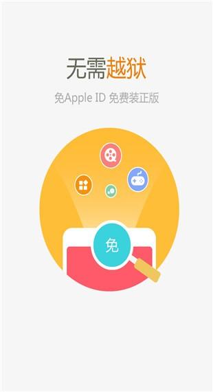 51苹果助手截图2