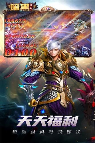 勇者传说2暗黑崛起最新版截图1