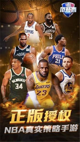 NBA范特西截图5