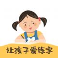 柔果AI练字