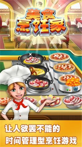美食烹饪家截图2