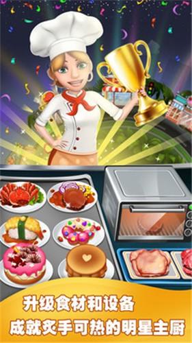 美食烹饪家截图3