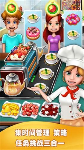 美食烹饪家截图4