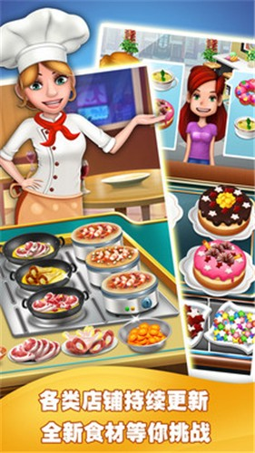 美食烹饪家截图0