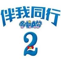 哆啦A梦伴我同行2免费版