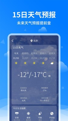 诸葛天气预报截图2