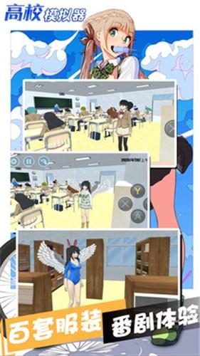 高校模拟器中文版截图4