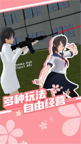 樱花学校中文版截图2