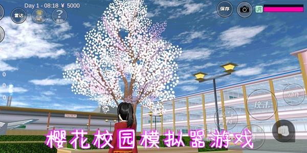 樱花校园模拟器绿色游戏资源