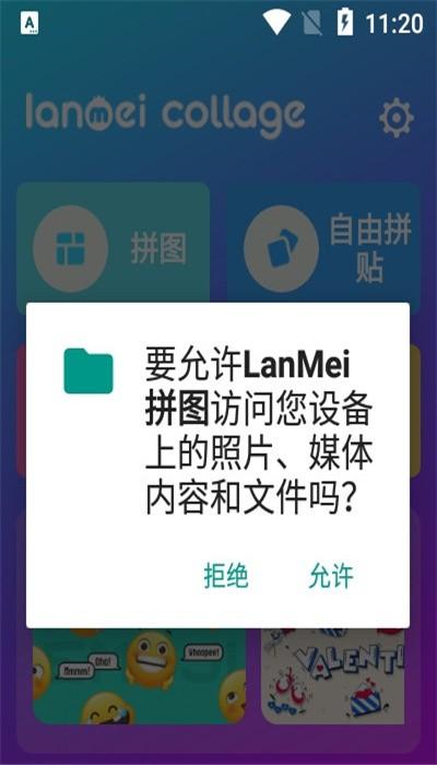 LanMei拼图截图1