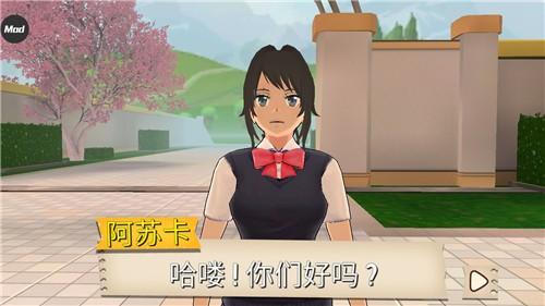 樱花高校最新汉化版截图3