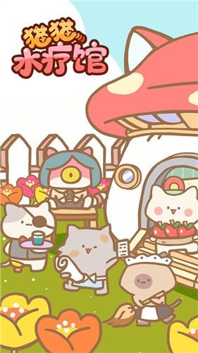 猫猫水疗馆截图2